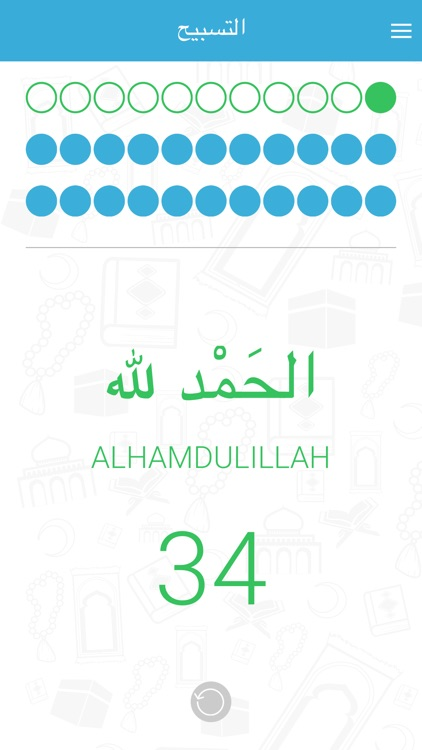 Athkar Almuslim   أذكار المسلم screenshot-4