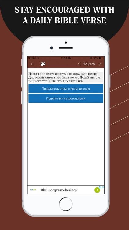 Russian Bible - Библия screenshot-4