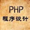 PHP编程学习教程
