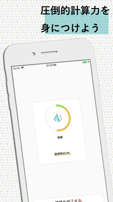 JUKEN7計算アプリ『不定積分』のおすすめ画像3
