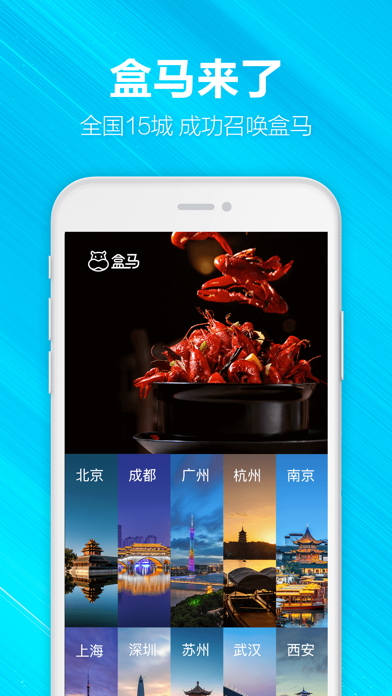 Download 盒马-鲜美生活 for Android