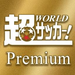 超WORLDサッカー!Premium