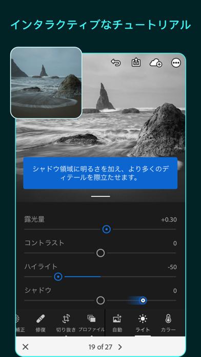 Adobe Lightroom - 写真加工・編集アプリのおすすめ画像6