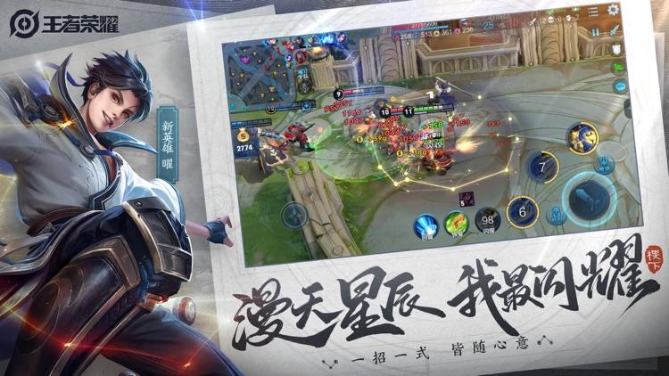 王者荣耀 screenshot-0