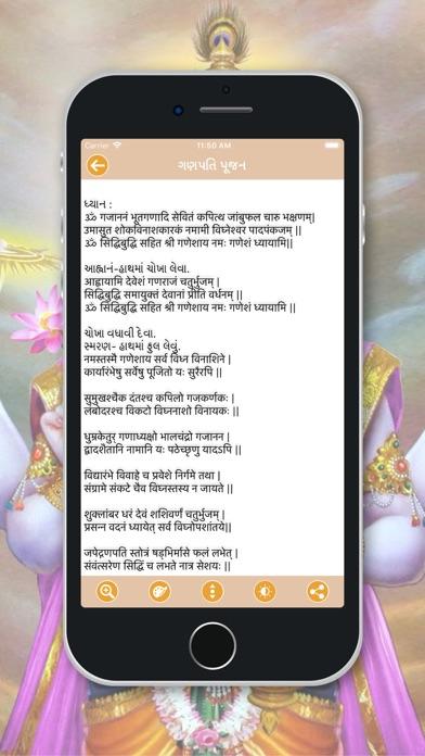 Gujarati Satyanarayan Katha screenshot 2