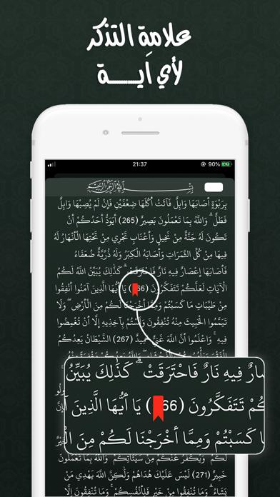 عبد الباسط عبد الصمد - قراَنلقطة شاشة3