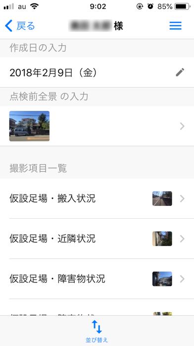 REPORT KINGのスクリーンショット2