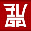 孔孟书院-论语经典、儒学文化