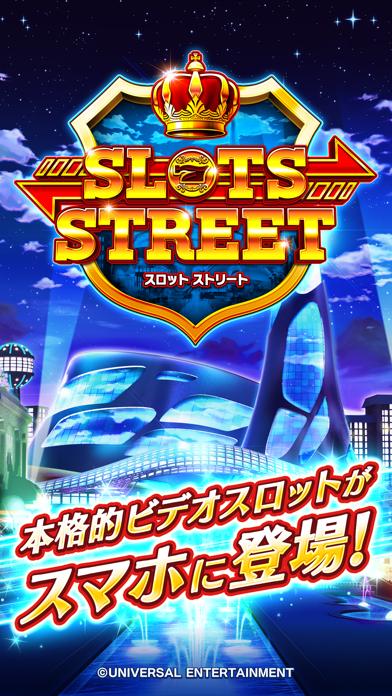 スロットストリート【パチスロ好きのカジノ&スロット】のスクリーンショット1