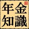 i-人事.労務用語集