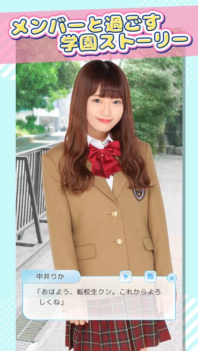 [公式]NGT48物語 スマホ恋愛シミュレーションゲーム紹介画像2