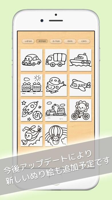 ぬりえ帳 -知育塗り絵本アプリ-のおすすめ画像3