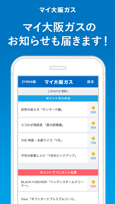 マイ大阪ガスのスクリーンショット4