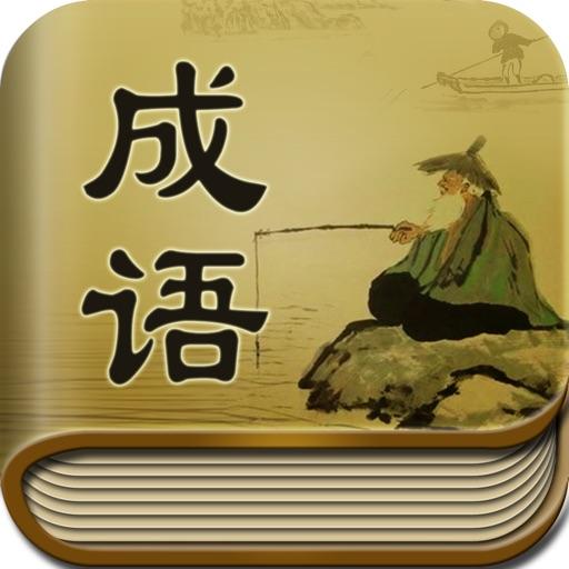 成语大词典-历史故事汉语典故大全