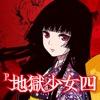 藤商事 P地獄少女四(地獄少女4)の詳細