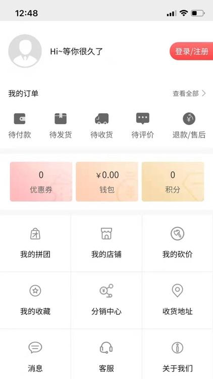 美博会商城 screenshot-5