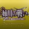 姉川の戦い-ならず者、織田信長を討ち取れ- - iPadアプリ