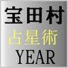 宝田村の占星術Y E A R版 - iPhoneアプリ