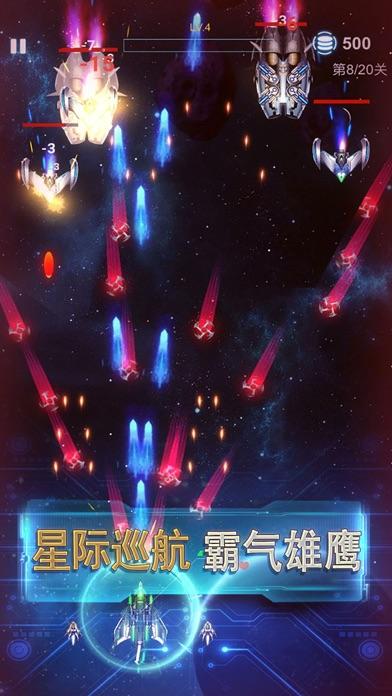 百变战鹰 screenshot 4