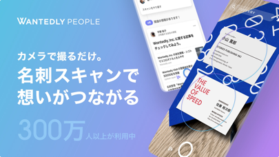 Wantedly People - 窓用