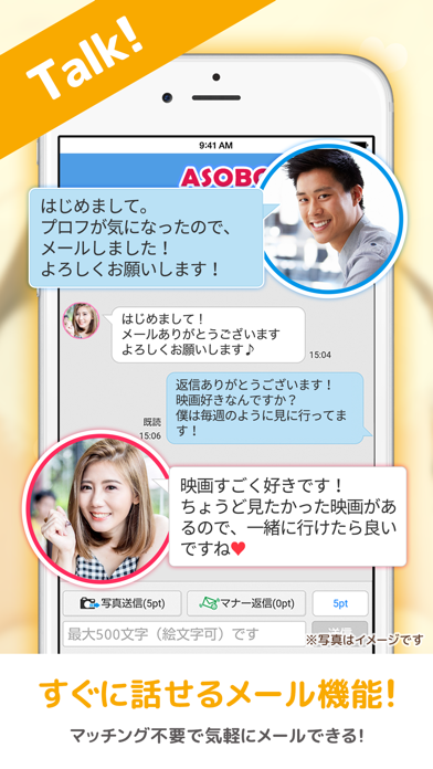 ASOBO(あそぼ)恋活・婚活・趣味友の出会い応援アプリ ScreenShot3