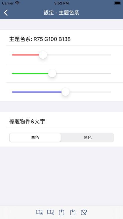 聖經-快速聖經(繁體精裝版) screenshot-6