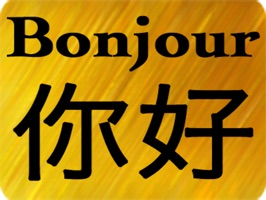 Français Chinois