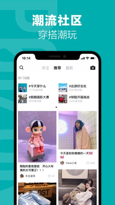 Screenshot #3 pour 毒-运动x潮流x装备