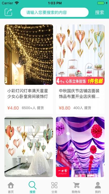 尚品生活 screenshot-3