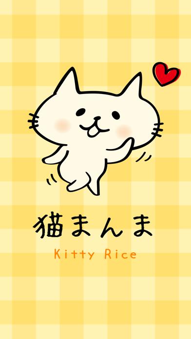 猫まんまのスクリーンショット1