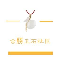 合勝玉石社区