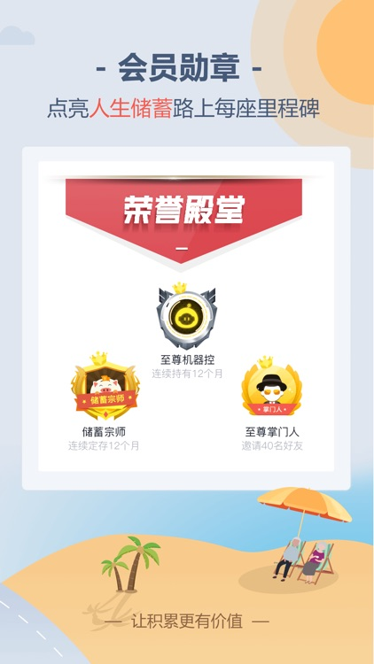 储蓄罐-智能投顾投资理财平台 screenshot-3