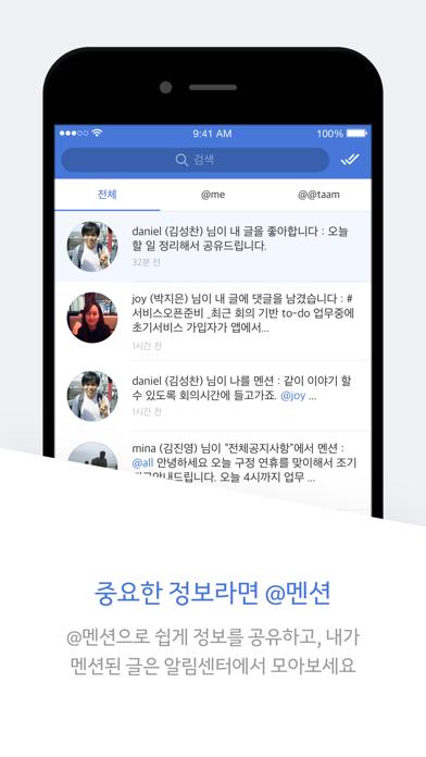아지트 - 함께 소통하는 업무용 커뮤니티 Screenshot
