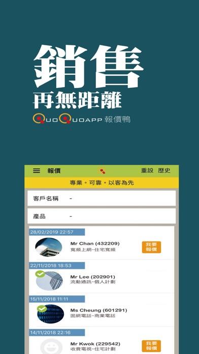 QuoQuoApp-報價鴨(銷售員版) screenshot two