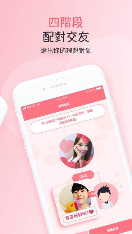 緣圈 - 每日16名配對交友 screenshot-3