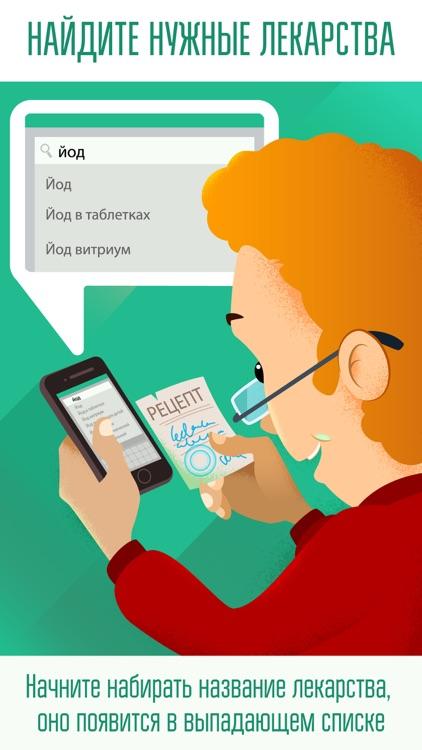 Поиск лекарств Medlux.ru