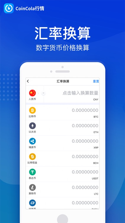 CoinCola行情-区块链比特币行情 screenshot-4