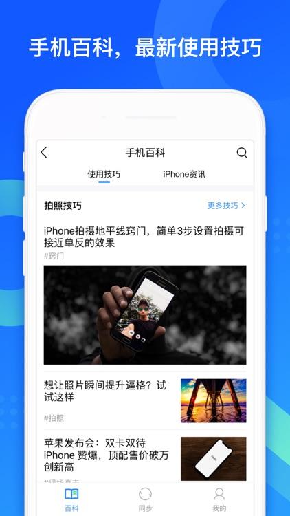QQ同步助手-通讯录微信文件备份管家 screenshot-3