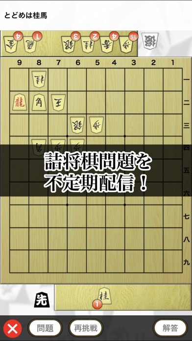将棋盤 ScreenShot3