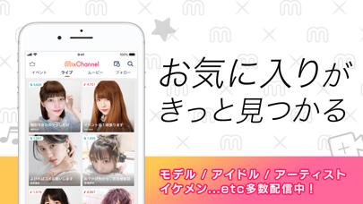 MixChannel(ミクチャ) - ライブ配信&動画アプリ ScreenShot2