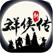 群侠传-怀旧开放武侠RPG