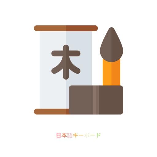 我的日语键盘