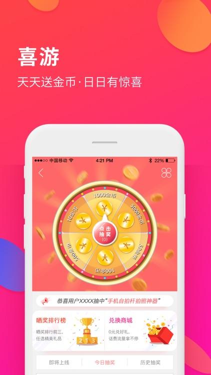 喜购-购物返利省钱 领海量优惠券 screenshot-4