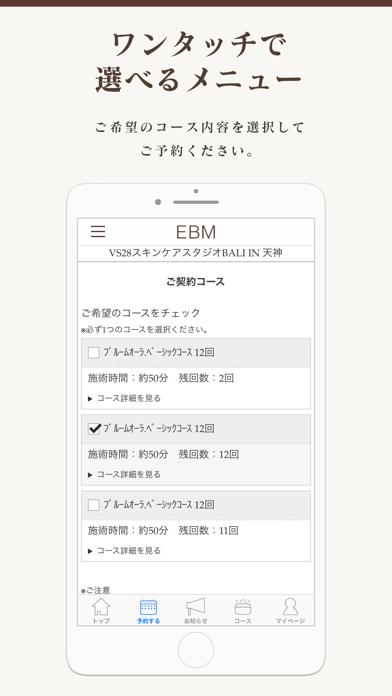 EBM公式アプリのおすすめ画像3