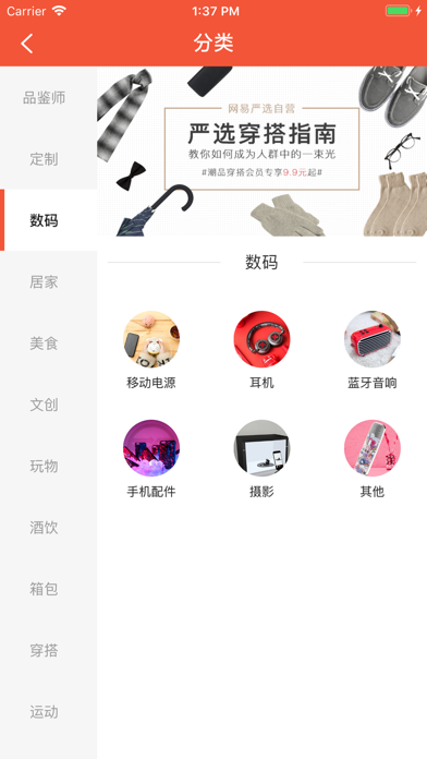 Screenshot for 款爷VIP in Poland App Store