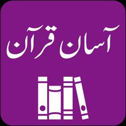 Aasan Tarjuma e Quran -Tafseer