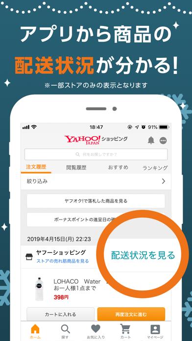 ダウンロード Yahoo!ショッピング -PC用