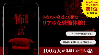 実録!怖い話‐ホラー専門の暇つぶし読み物アプリ - 窓用