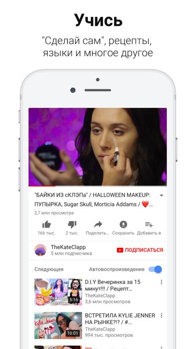 Скачать YouTube для ПК