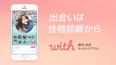 出会いはwith(ウィズ) 婚活・マッチングアプリ ScreenShot0